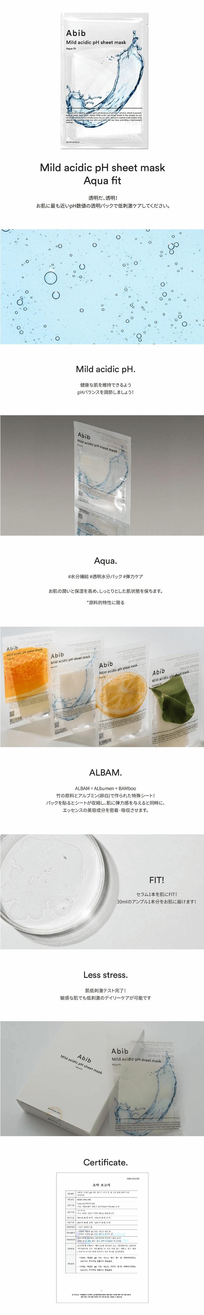 Abib弱酸性pHシートマスクドクダミフィット