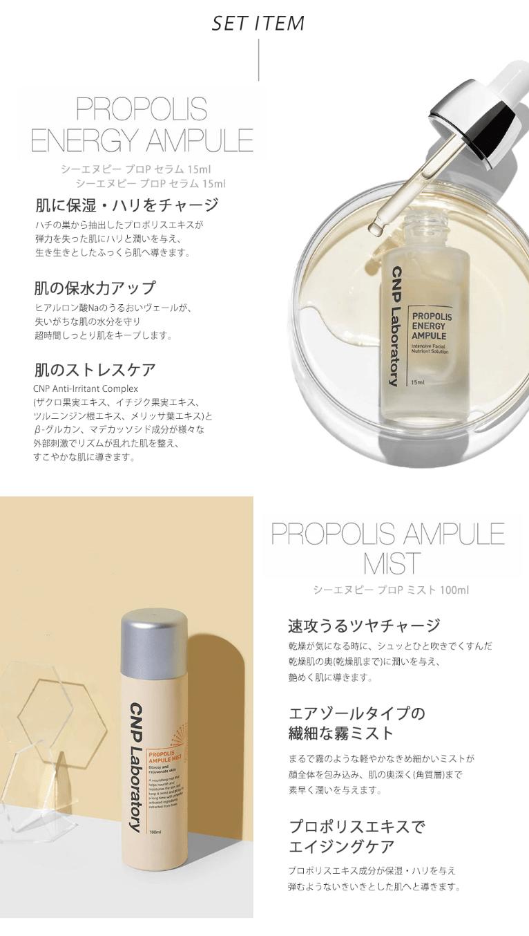 プロポリス モイスチャー グロー スペシャル セット