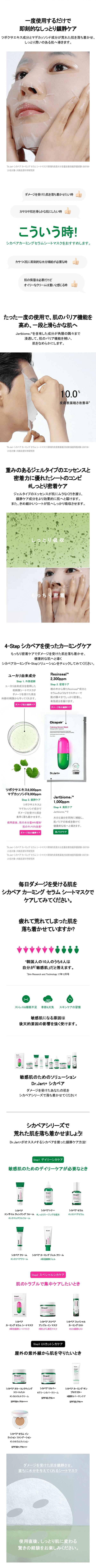 【Dr.jart+】シカペア カーミング マスク