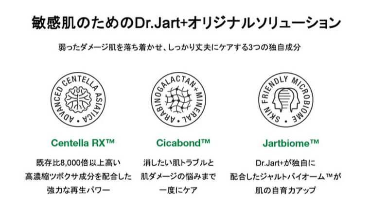 Dr.jart+ 2世代 シカペアクリーム (50ml)敏感肌のためのオリジナルソリューション