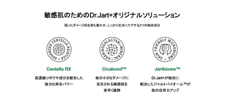 Dr.jart+ 2世代 シカペアトナー (150ml)敏感肌の為のオリジナルソリューション