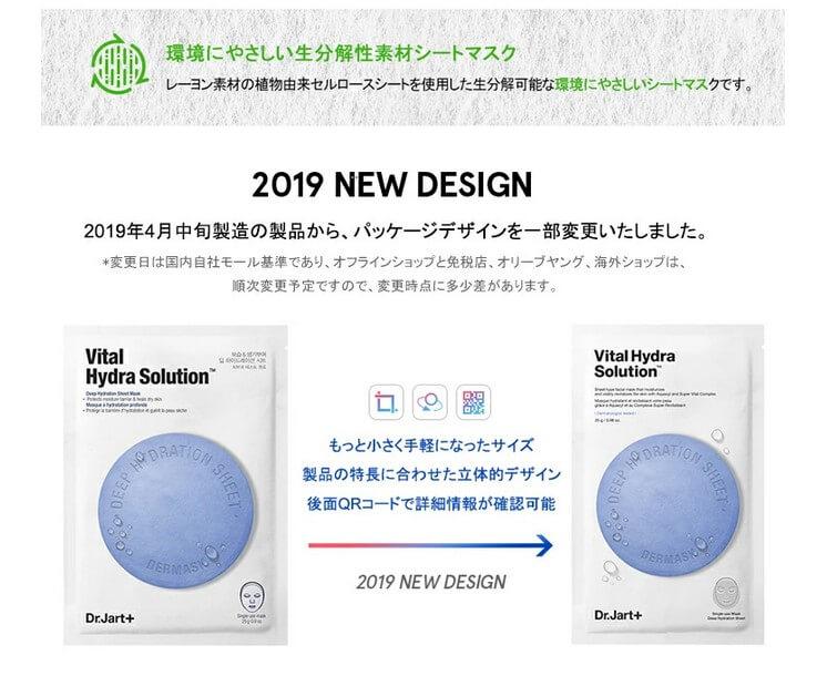 Dr.jart+ ダーマスク ウォータージェット バイタル ハイドラ ソリューション2019年にNEWデザイン