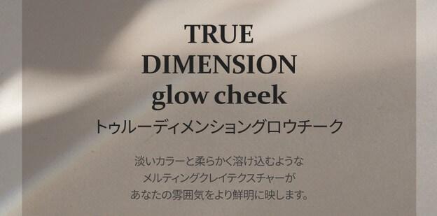 トゥルーディメンショングロウチーク淡いカラーと柔らかく溶け込むようなテクスチャー