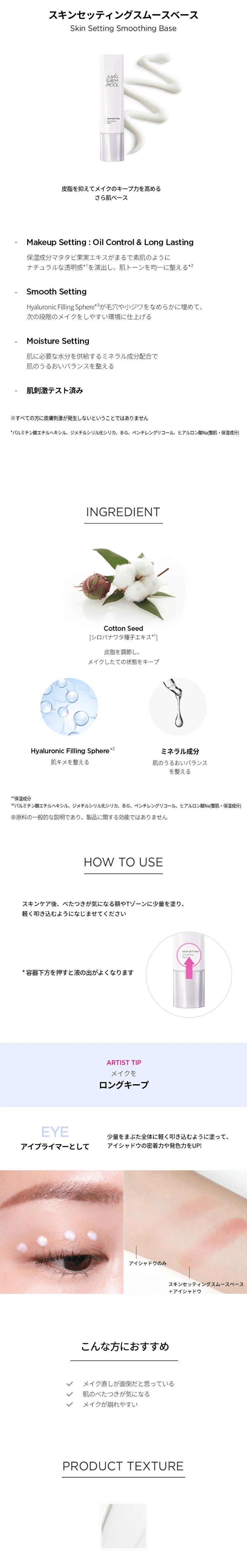 JUNGSAEMMOOL スキンセッティングスムーディングベース