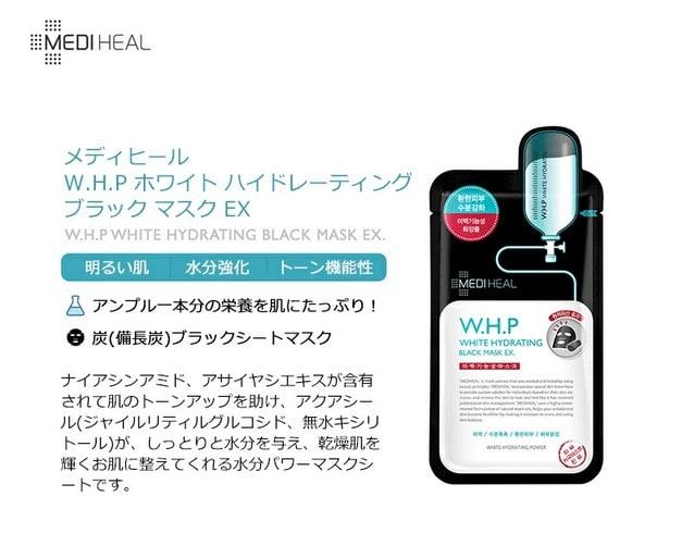 【MEDIHEAL】W.H.Pハイドレーティングブラックマスク