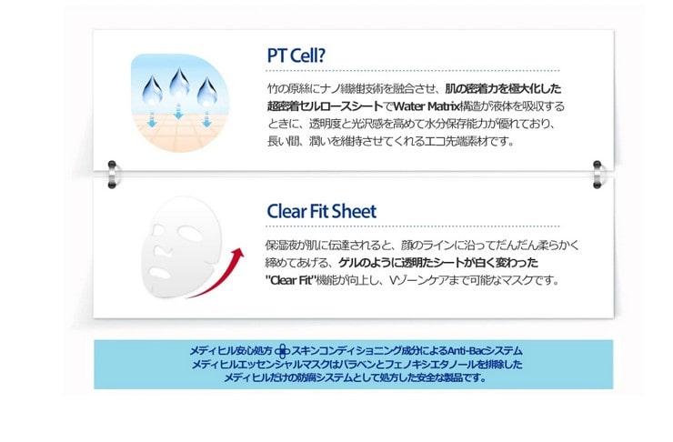 【MEDIHEAL】ビタライトビームエッセンシャルマスク