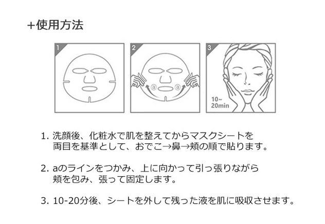 【MEDIHEAL】W.H.Pハイドレーティングブラックマスク使い方