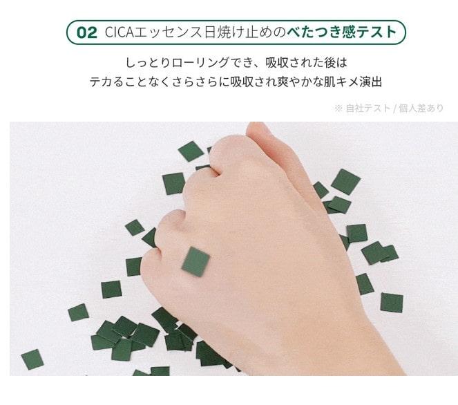 VT CICAエッセンス日焼け止め (VT CICA ESSENCE SUN)