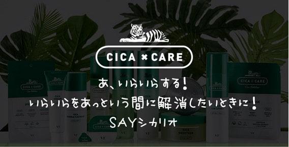 VT CICAカプセルマスク (10個入り)