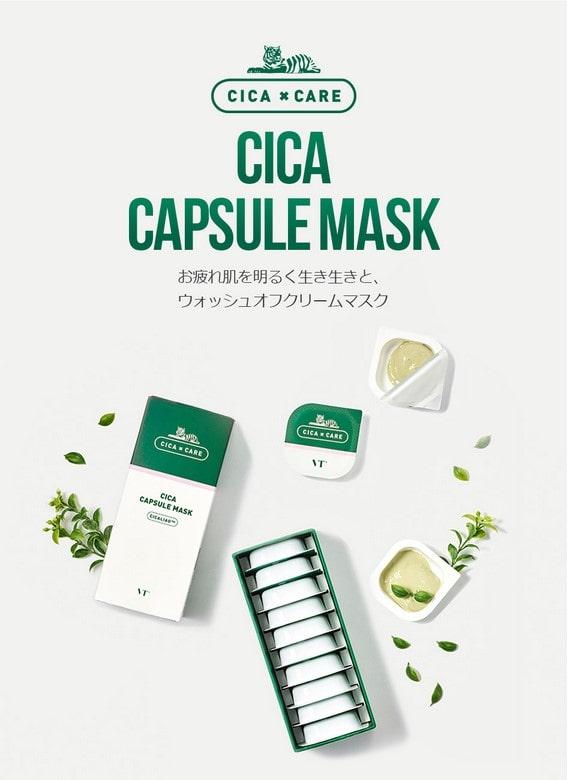 VT CICAカプセルマスク (10個入り) お疲れ肌を明るくイキイキとウォッシュオフクリーム