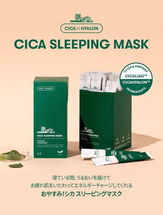 VT CICAスリーピングマスク (30個入り)