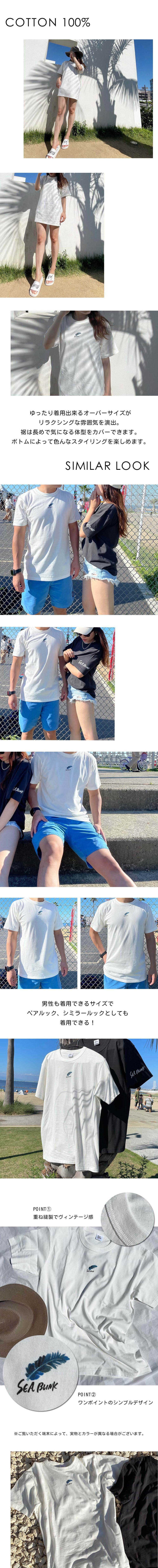 SEA BLINK Tシャツ