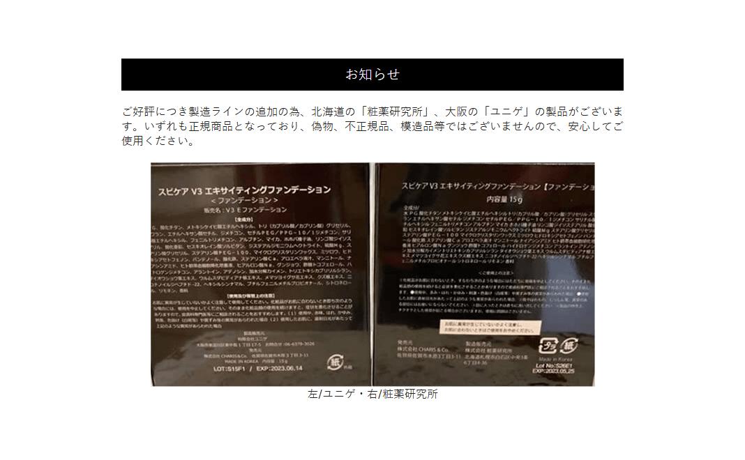 スピケア V3エキサイティングファンデーションお知らせ