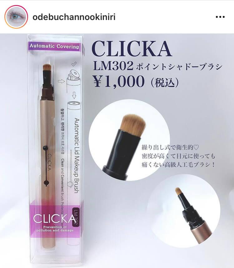 CLICKAメイクブラシLM302レポ