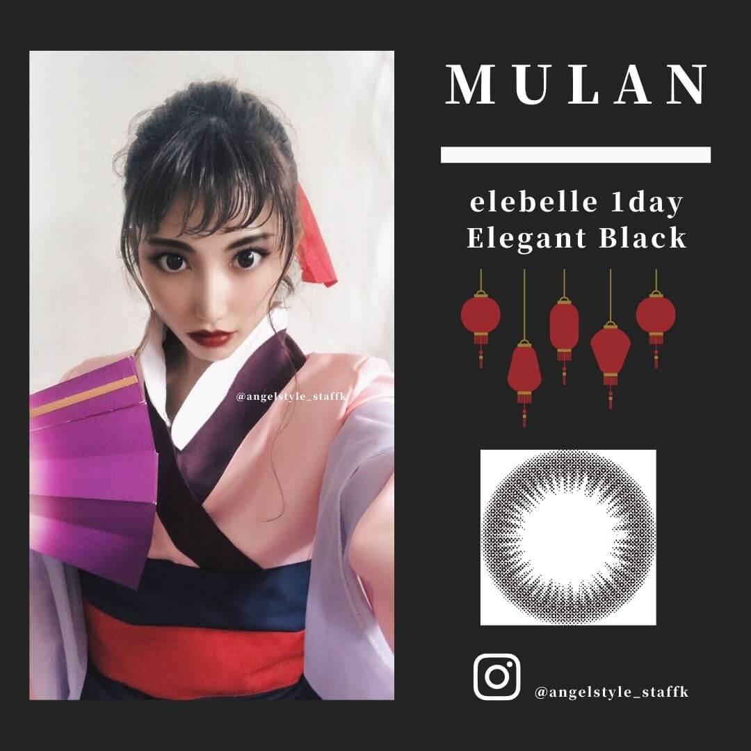 staffk mulan halloween ムーラン風 カラコン ブラック
