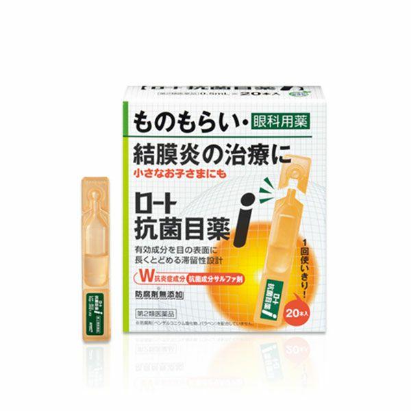 ロート抗菌目薬i 20本入