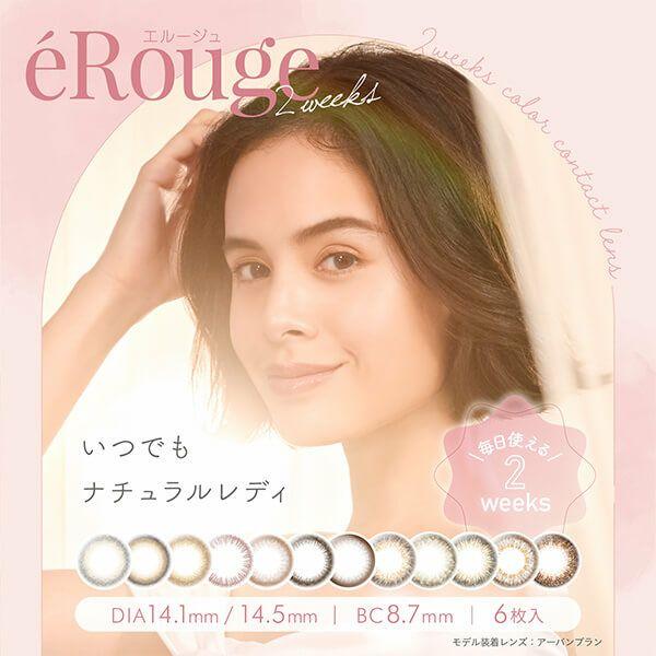 エルージュ(eRouge) 2ウィーク 6枚入イメージ画像