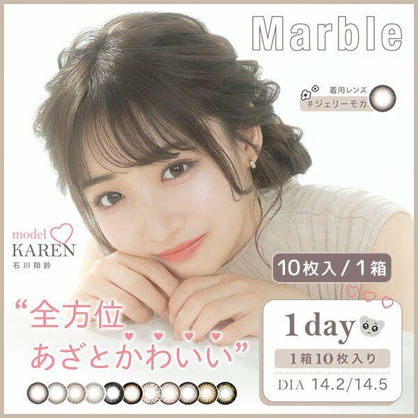 マーブルワンデー(Marble 1day)イメージ画像