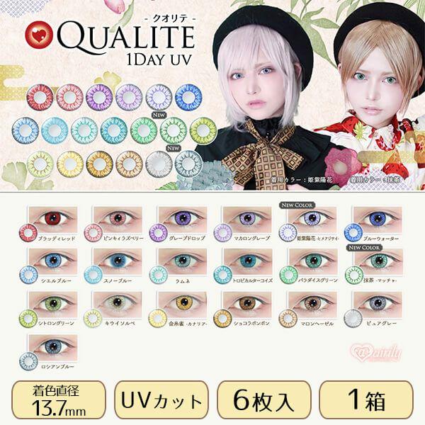 QUALITE(クオリテ)ワンデーUV 6枚入イメージ画像