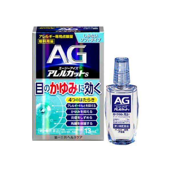 AGアイズ アレルカットS(ソフト) 13mL