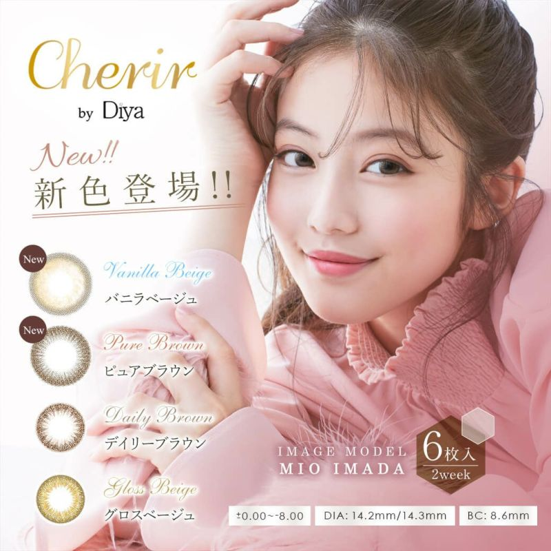 Cherir by Diya6枚入イメージ画像