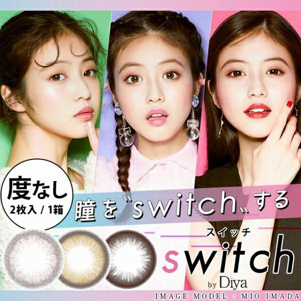 switch by Diya 2枚入(度なし)イメージ画像