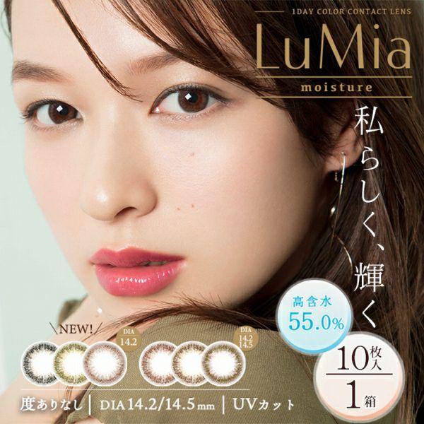 LuMia モイスチャー(10枚入)イメージ画像