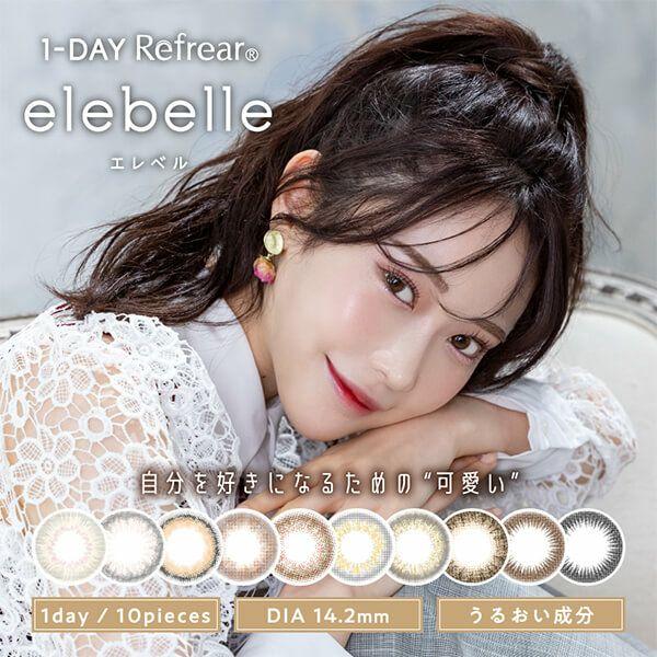 elebelle(エレベル) 10枚入イメージ画像