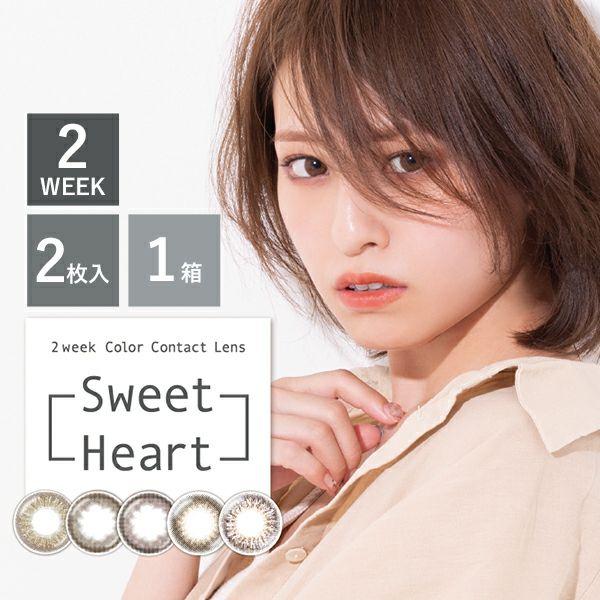 Sweetheart 2week(2枚入り)イメージ画像