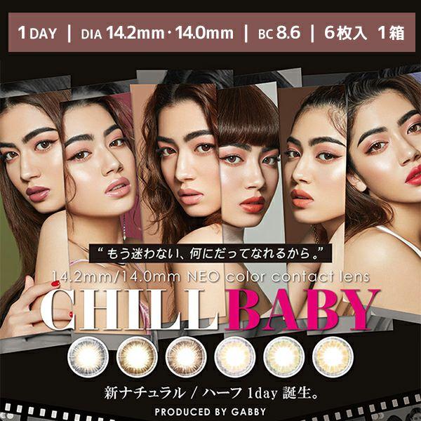 CHILL BABY(6枚入)イメージ画像