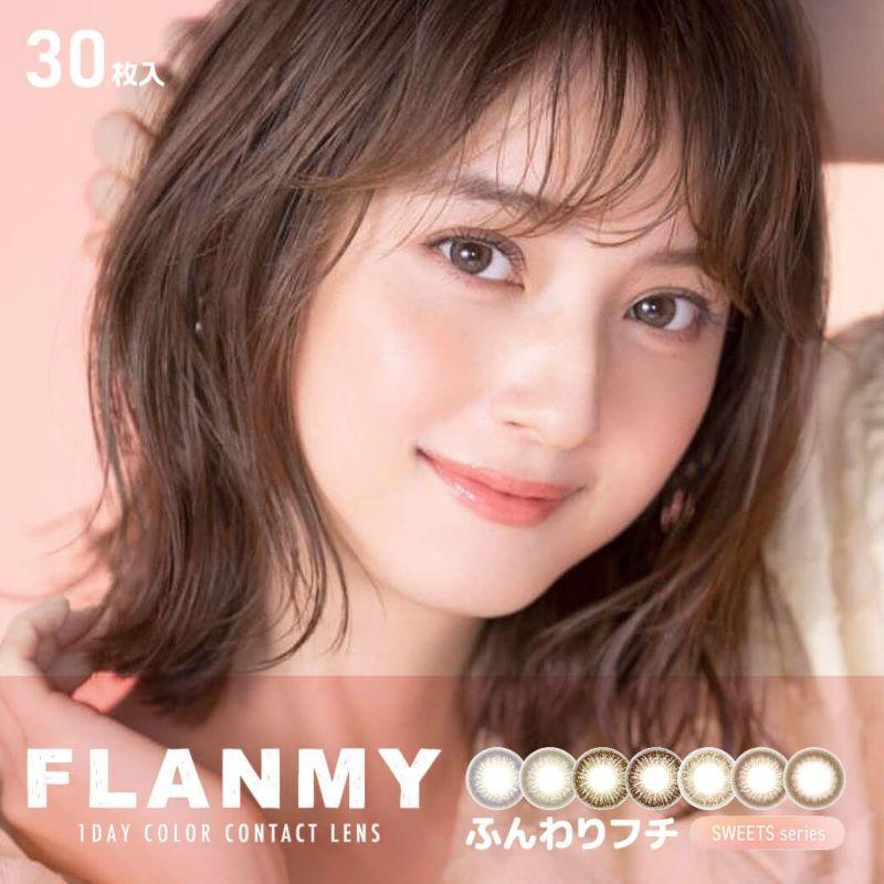 FLANMY(フランミー) 30枚入