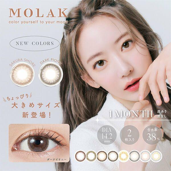 MOLAK(モラク)1month(2枚入)イメージ画像