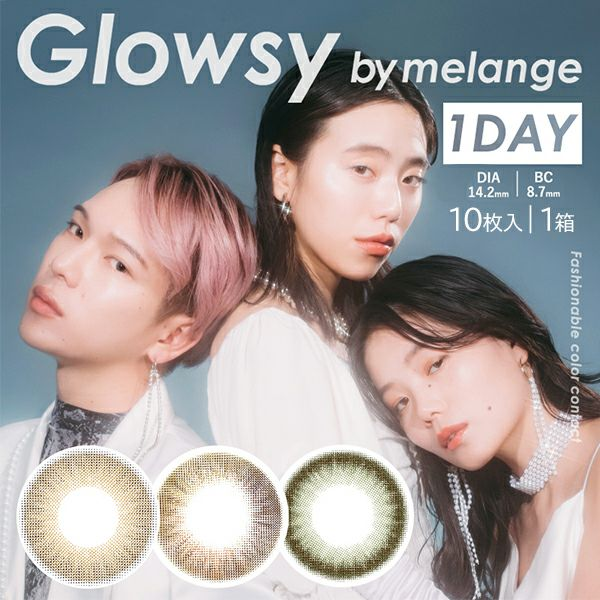 Glowsy by MELANGE 1day moistin(グロウジーバイメランジェ)イメージ画像