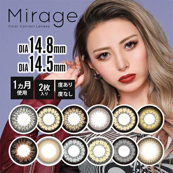 Mirage(ミラージュ)1Month(2枚入)イメージ画像