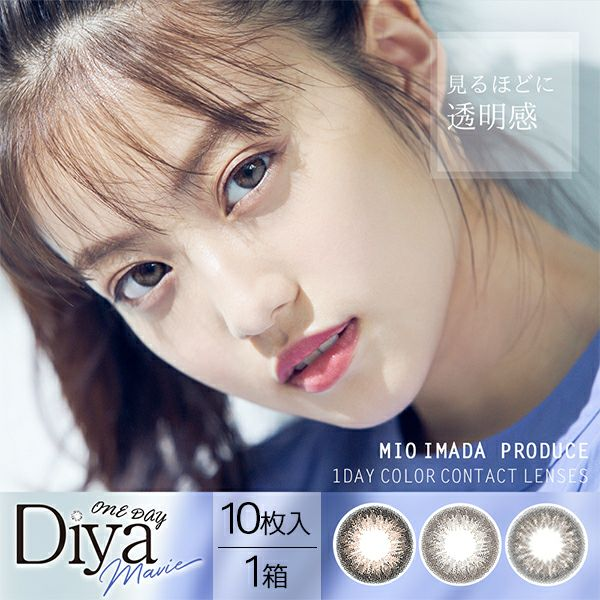 ダイヤワンデーマビィ(Diya 1day Mavie)10枚入イメージ画像