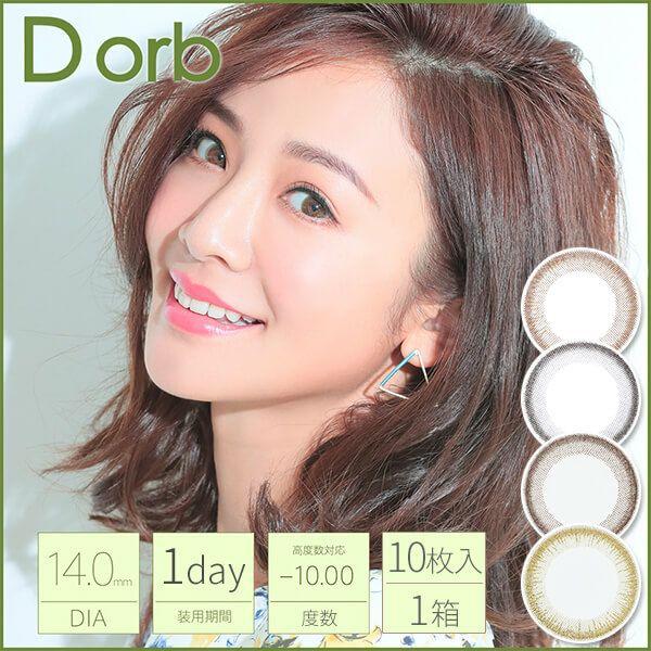 D orb(ディオーブ) 1dayイメージ画像