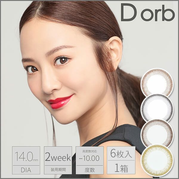 D orb(ディオーブ) 2weekイメージ画像