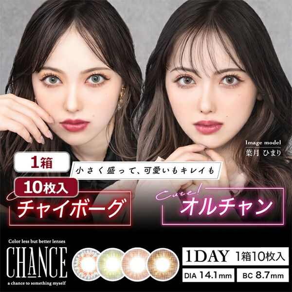 CHANCE (チャンス) 1DAY 10枚イメージ画像