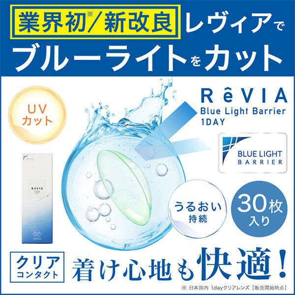ReVIA(レヴィア)BLBクリア30枚イメージ画像