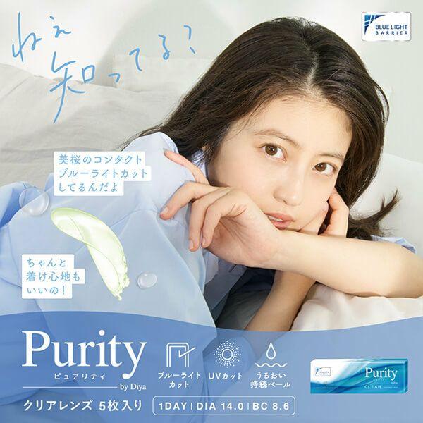 Purity(ピュアリティ)5枚入イメージ画像