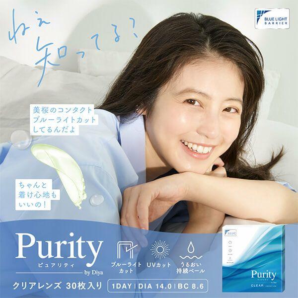 Purity(ピュアリティ)30枚入イメージ画像