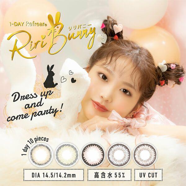 Riri Bunny(リリバニー)10枚入イメージ画像