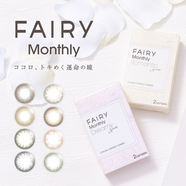 FAIRY monthly(フェアリーマンスリー)2枚入イメージ画像