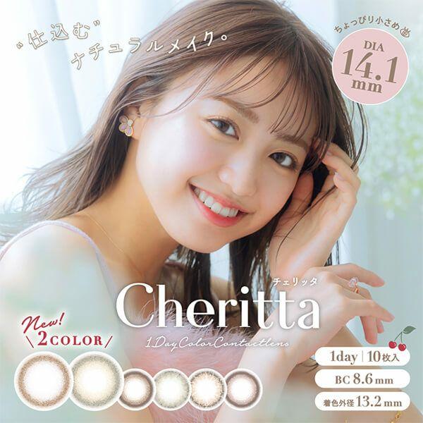 Cheritta(チェリッタ)10枚入
