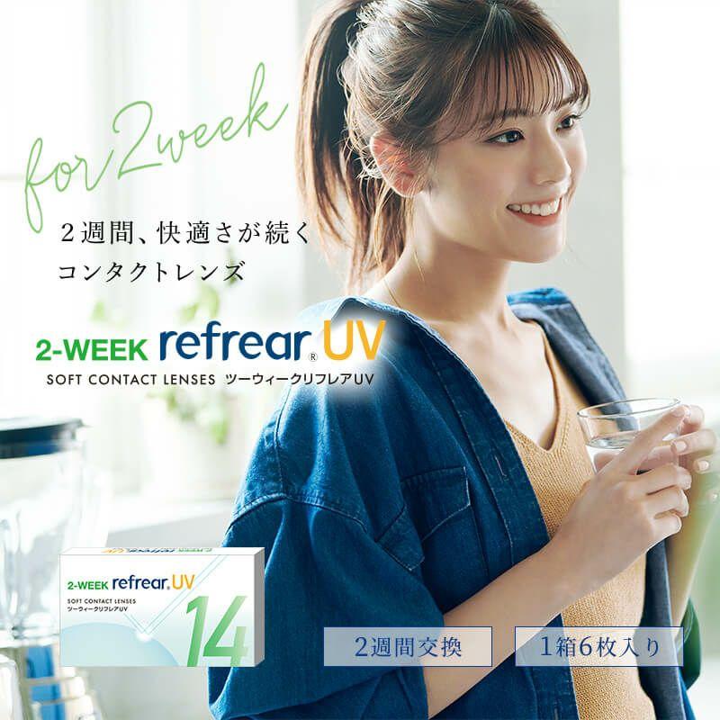 ツーウィーク リフレア(2week Refrear)6枚入イメージ画像