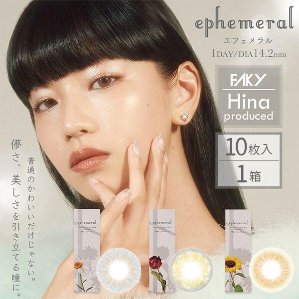 エフェメラル(ephemeral)10枚入 ワンデーイメージ画像