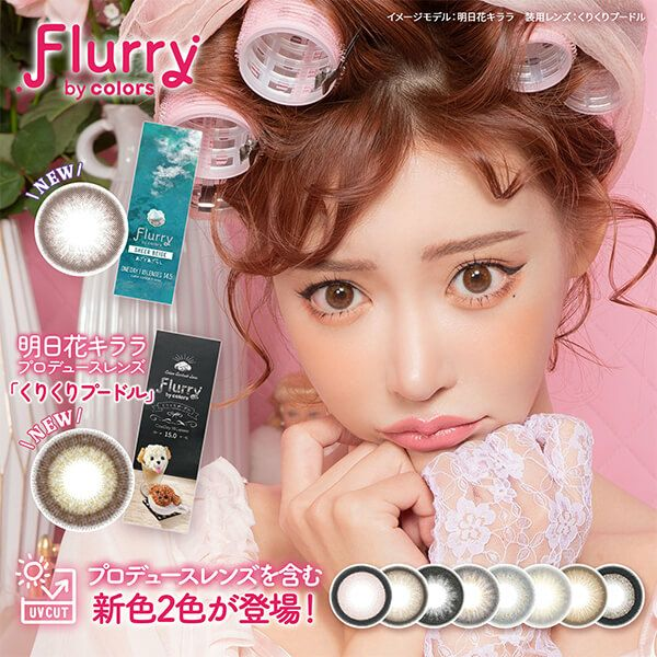 Flurry(フルーリー) by colors10枚入イメージ画像