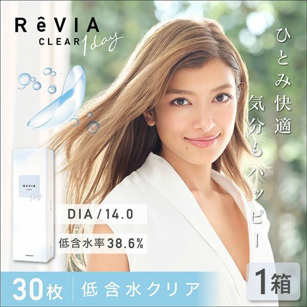 ReVIA CLEAR 1day 30枚入イメージ画像