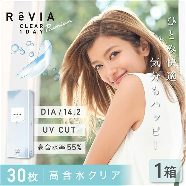 新ReVIA CLEAR 1day Premium 30枚入イメージ画像
