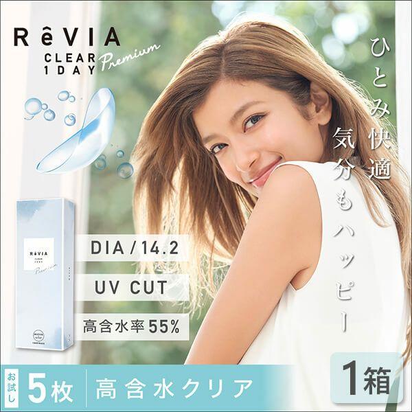 新ReVIA CLEAR 1day Premium 5枚入イメージ画像